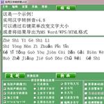 实用汉字转拼音电脑版
