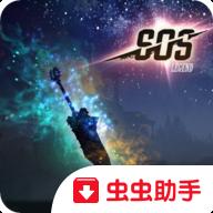 S.O.S传说手机版v1.5.20(S.O.S : Legend)