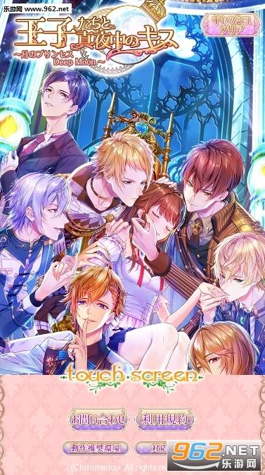 王子和真夜中的吻手游