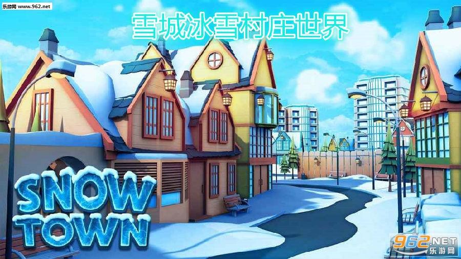 雪城冰雪村庄世界安卓版