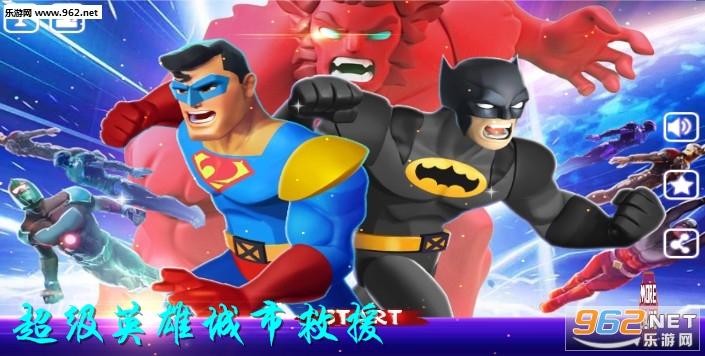 超级英雄城市救援安卓版
