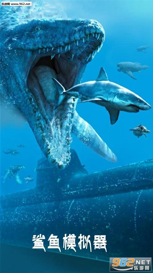 三维开放海洋世界,供您自由漫游和狩猎生存 -动画水生动物,包括鲨鱼