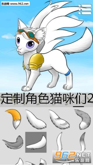定制角色猫咪们2安卓版