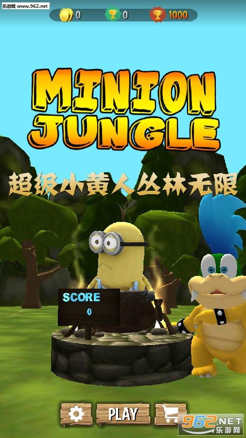 超级小黄人丛林无限安卓版