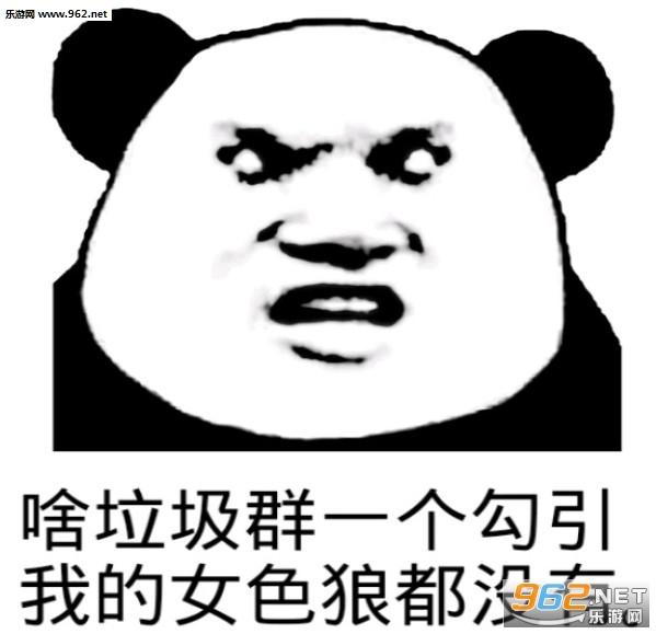 qq微信怼人表情图片|骂人斗图表情包下载-乐游网游戏