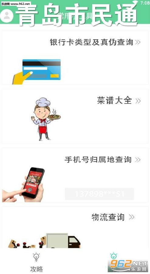 青岛市民通app