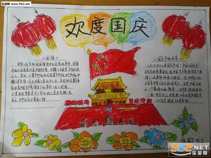 2018国庆节手抄报模板图片