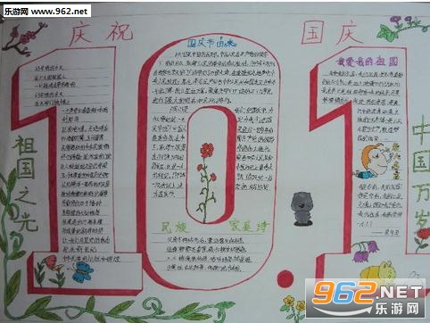 2018国庆节手抄报模板