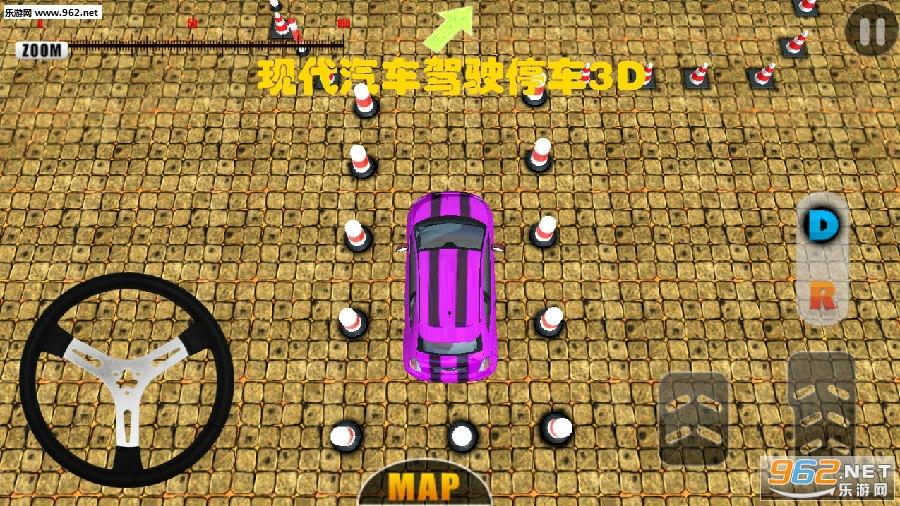 现代汽车驾驶停车3D安卓版