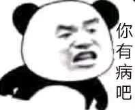熊猫头怼人表情包图片