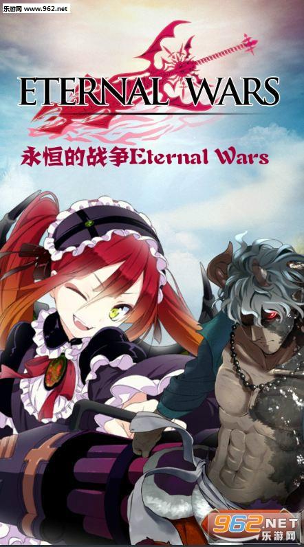 永恒的战争Eternal Wars安卓版