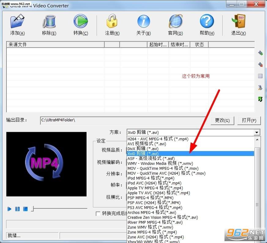超MP4视频转换器电脑版