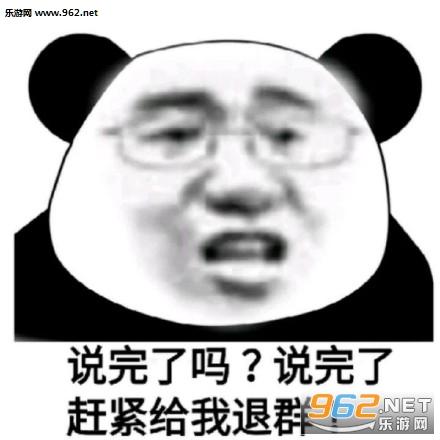 臭熊猫给我安静点表情搞笑图片的主群图片