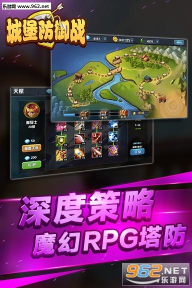 城堡防御战苹果IOS版