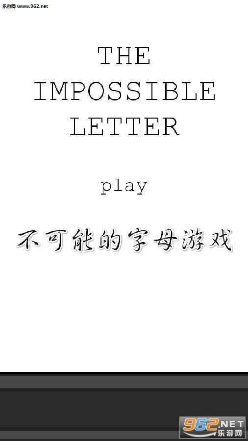 不可能的字母游戏安卓版