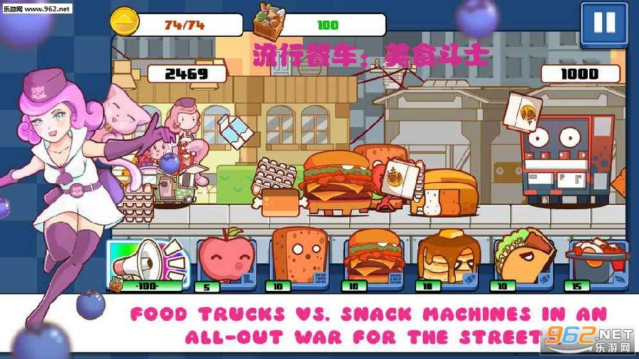 流行餐车:美食斗士苹果版