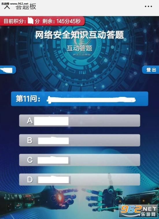 武汉网警邀您参加网络安全互动答题