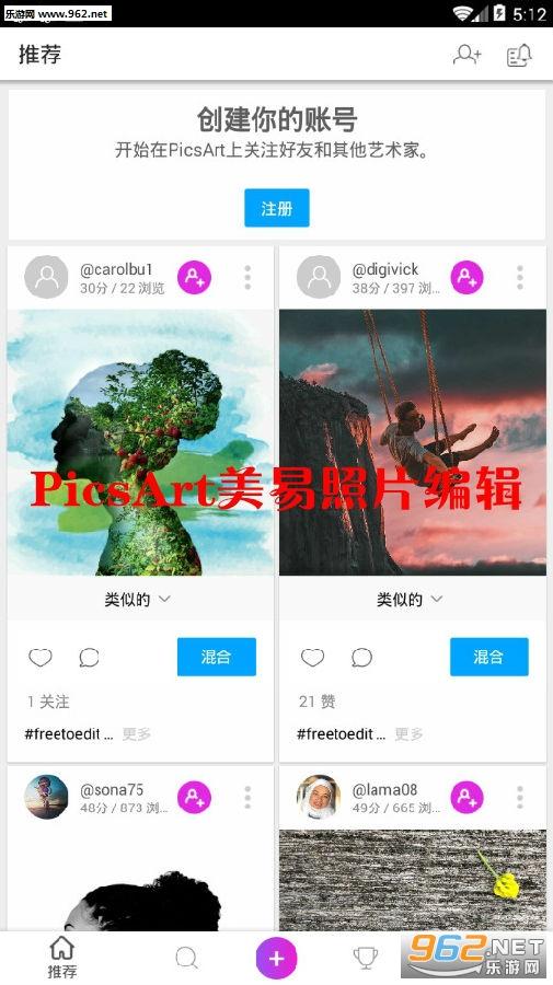 PicsArt美易照片编辑安卓版