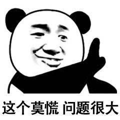 《不是说问题不大么表情包图片》是一组以熊猫头为素材制作的系列性图片