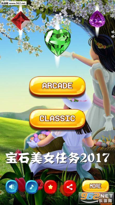 宝石美女任务2017安卓版