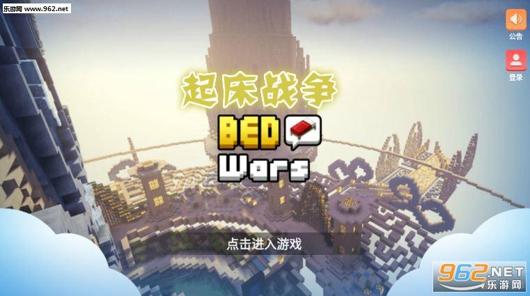 起床战争1.1.5最新版