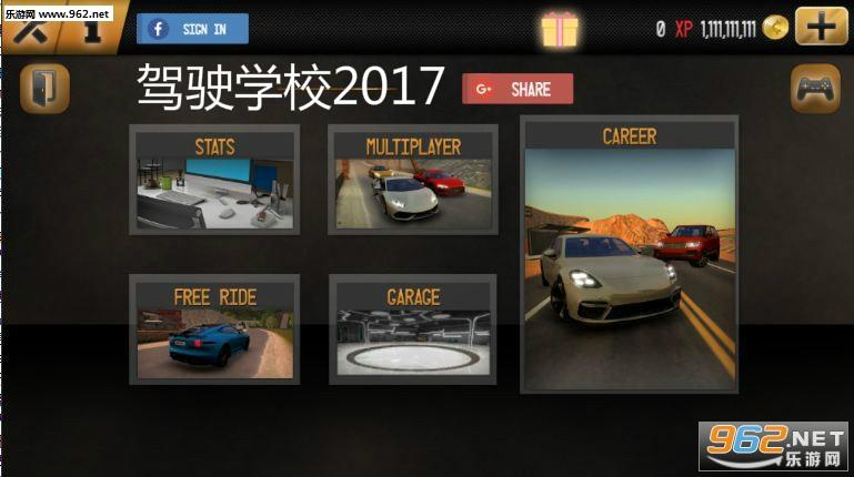 驾驶学校2017全新版本(7辆新车)