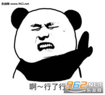 我家有矿泉水瓶子暴走熊猫表情熊出没表情恶搞图片