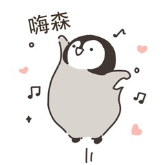 我错惹可爱小企鹅表情包