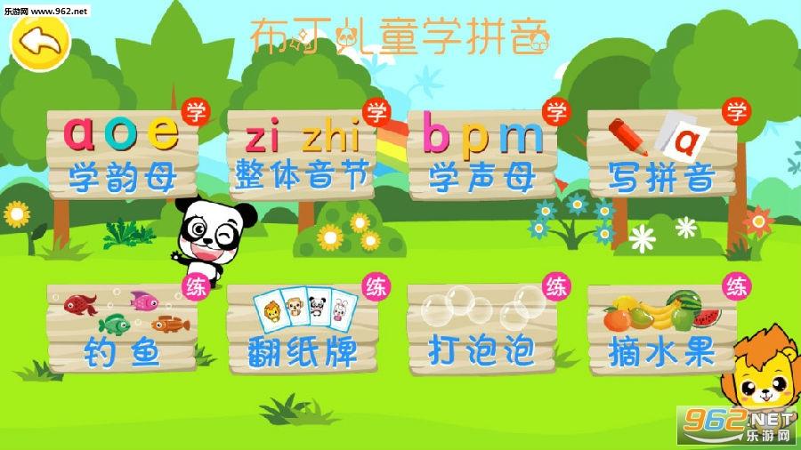 布丁儿童学拼音安卓版