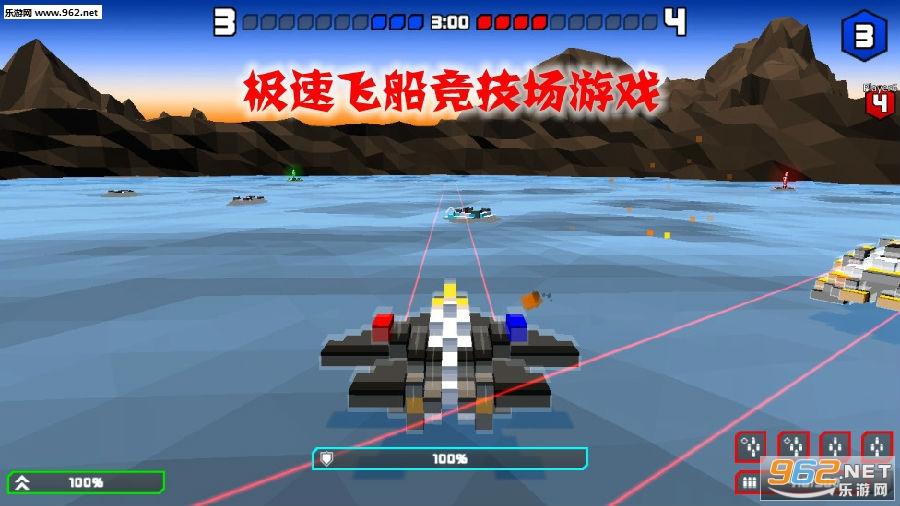 极速飞船竞技场游戏