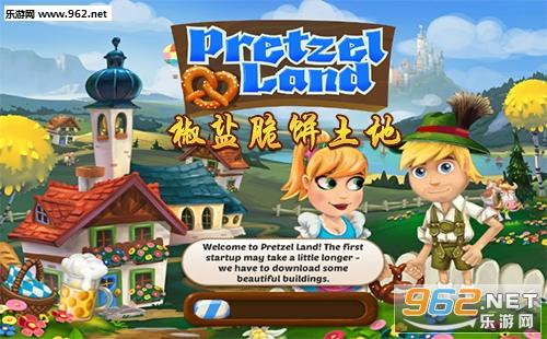 椒盐脆饼土地是一种创新的建筑游戏独特的设定:巴伐利亚开发完成,由