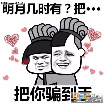 撩人套路情话表情包图片