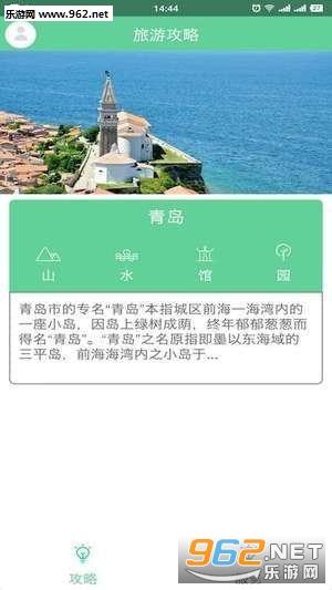 青岛市民通appv1.0.1_截图2