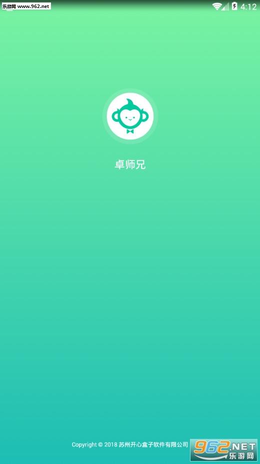 卓师兄-微信恢复大师安卓版v2.3.3_截图0