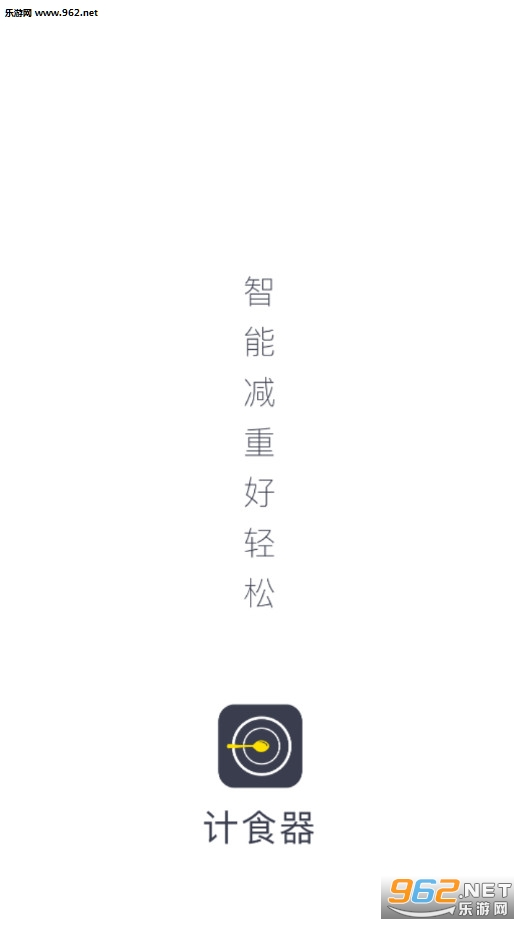 计食器安卓版v1.1.0_截图2