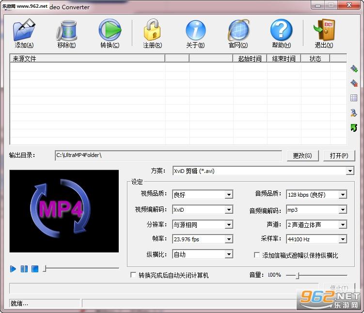 超MP4视频转换器电脑版截图0
