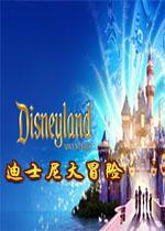 迪士尼大冒险(Disneyland Adventures)