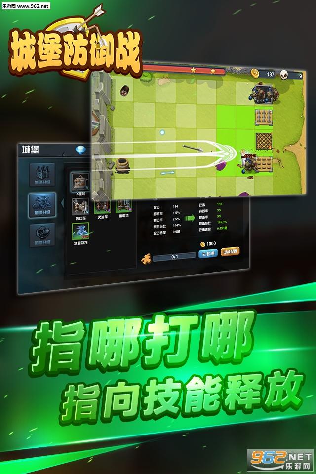 城堡防御战苹果IOS版截图2