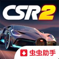CSR赛车2最新版(新赛车新赛事)