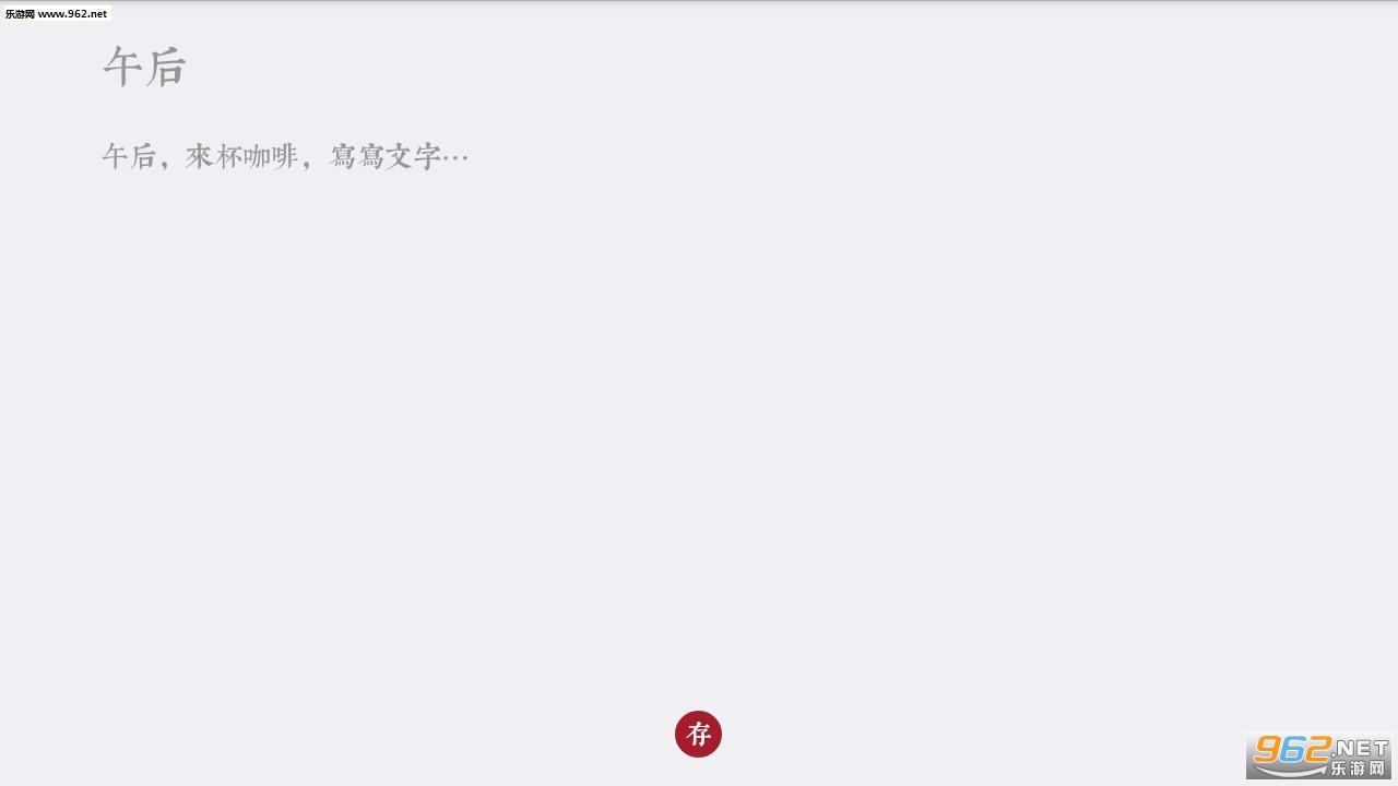简诗安卓版v2.2.0_截图1