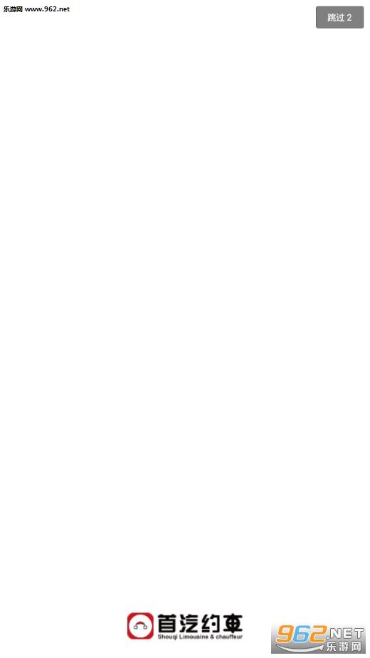 首汽约车最新版v6.2.4_截图0