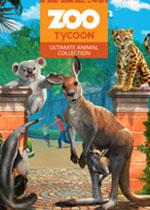 动物园大亨:终极动物收藏