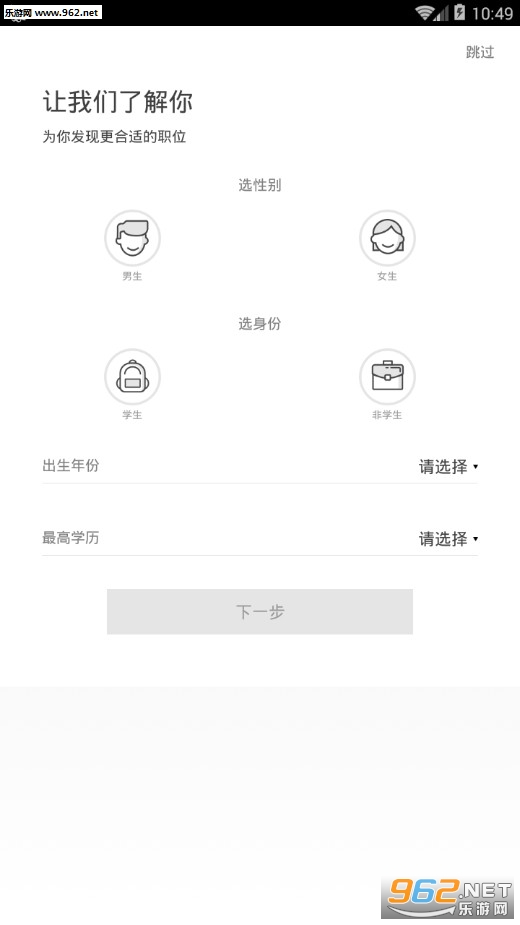 斗米最新版v5.1.9_截图1