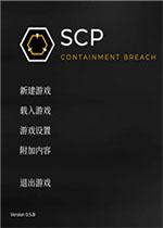 SCP:收容失效重制版
