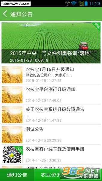 农技宝安卓版v3.5.4截图0
