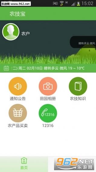 农技宝安卓版v3.5.4截图2