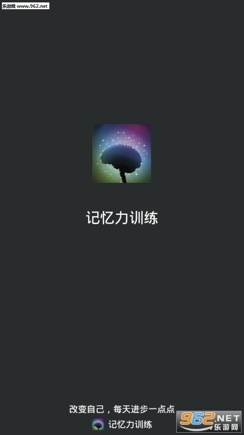 记忆力训练安卓版v2.4.5_截图0