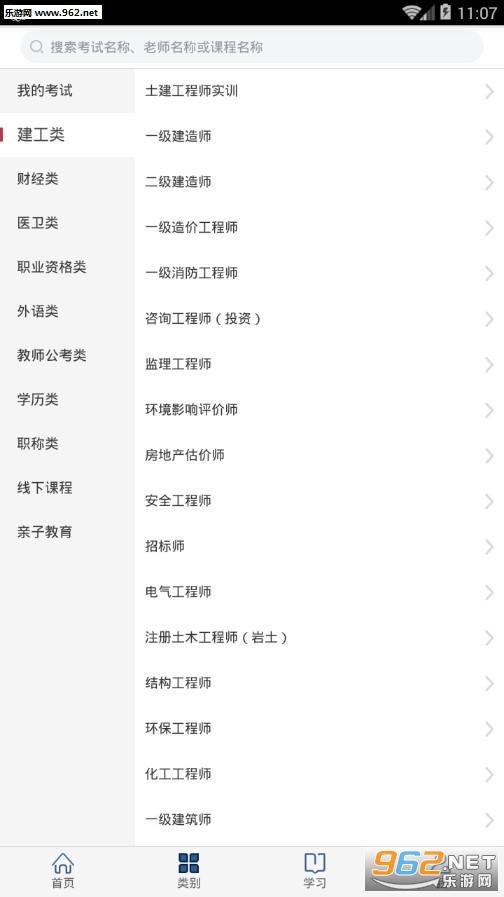 环球网校安卓版v4.6.2_截图1