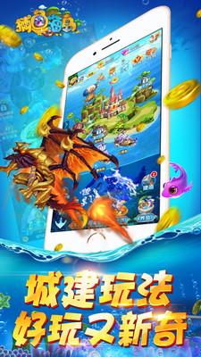 捕鱼海岛苹果版v1.3_截图1