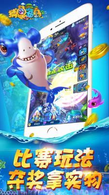 捕鱼海岛苹果版v1.3_截图2